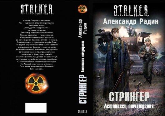 Задаем вопросы автору серии S.T.A.L.K.E.R. и выигрываем призы!