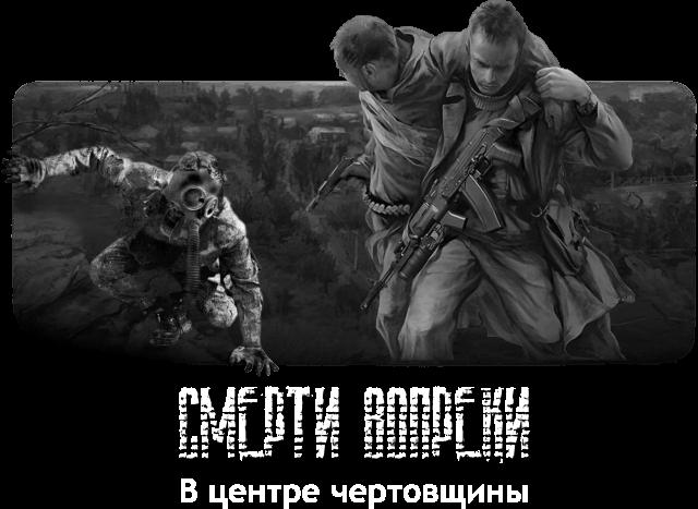 Новости от команды разработчиков «Смерти Вопреки»
